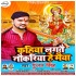 Navratri Hits Bhojpuri Mp3 Songs 2020